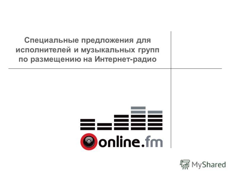Специальные предложения для исполнителей и музыкальных групп по размещению на Интернет-радио