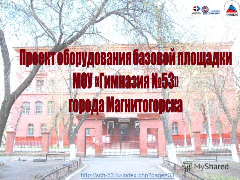 http://sch-53.ru/index.php?page=33