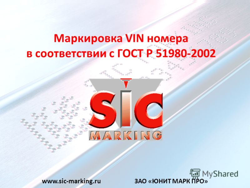 www.sic-marking.ru ЗАО «ЮНИТ МАРК ПРО» Маркировка VIN номера в соответствии с ГОСТ Р 51980-2002