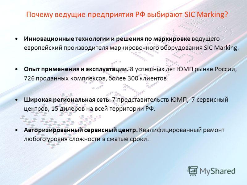 Почему ведущие предприятия РФ выбирают SIC Marking? Инновационные технологии и решения по маркировке ведущего европейский производителя маркировочного оборудования SIC Marking. Опыт применения и эксплуатации. 8 успешных лет ЮМП рынке России, 726 прод