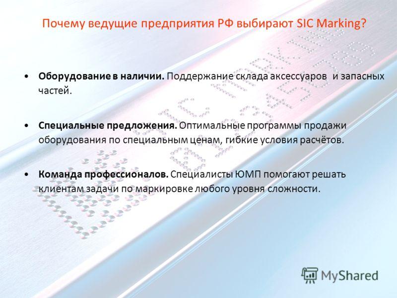 Почему ведущие предприятия РФ выбирают SIC Marking? Оборудование в наличии. Поддержание склада аксессуаров и запасных частей. Специальные предложения. Оптимальные программы продажи оборудования по специальным ценам, гибкие условия расчётов. Команда п