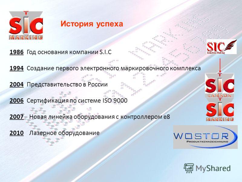 История успеха 1986Год основания компании S.I.C 1994Создание первого электронного маркировочного комплекса 2004 Представительство в России 2006 Сертификация по системе ISO 9000 2007 Новая линейка оборудования с контроллером e8 2010 Лазерное оборудова