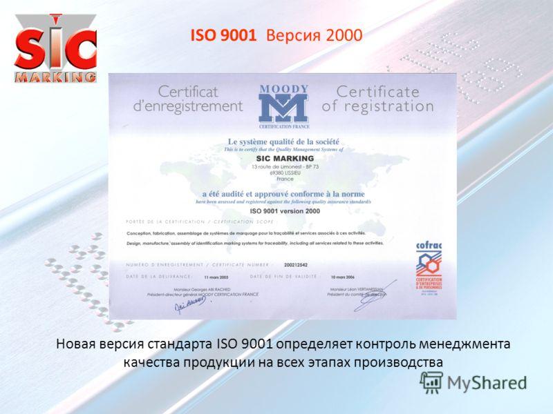 ISO 9001 Версия 2000 Новая версия стандарта ISO 9001 определяет контроль менеджмента качества продукции на всех этапах производства