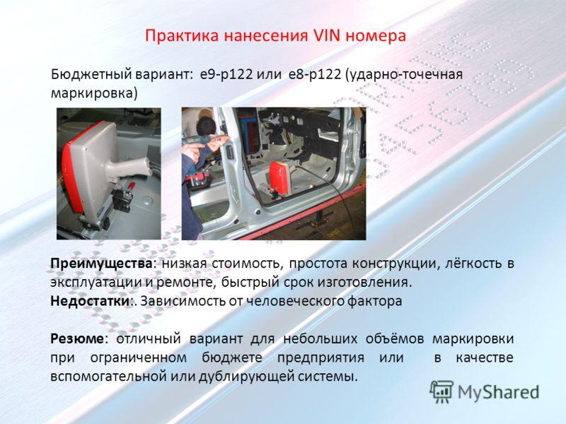 Практика нанесения VIN номера Бюджетный вариант: e9-p122 или e8-p122 (ударно-точечная маркировка) Преимущества: низкая стоимость, простота конструкции, лёгкость в эксплуатации и ремонте, быстрый срок изготовления. Недостатки:. Зависимость от человече