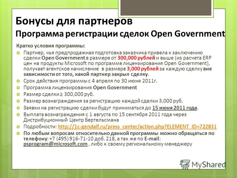 Бонусы для партнеров Программа регистрации сделок Open Government Кратко условия программы: Партнер, чья предпродажная подготовка заказчика привела к заключению сделки Open Government в размере от 300,000 рублей и выше (из расчета ERP цен на продукты