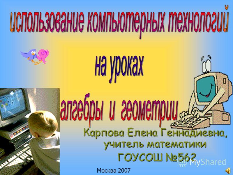Карпова Елена Геннадиевна, учитель математики ГОУСОШ 562 ГОУСОШ 562 Москва 2007
