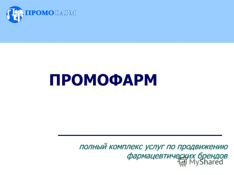 ПРОМОФАРМ полный комплекс услуг по продвижению фармацевтических брендов
