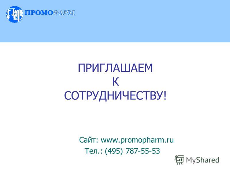 Сайт: www.promopharm.ru Тел.: (495) 787-55-53 ПРИГЛАШАЕМ К СОТРУДНИЧЕСТВУ!