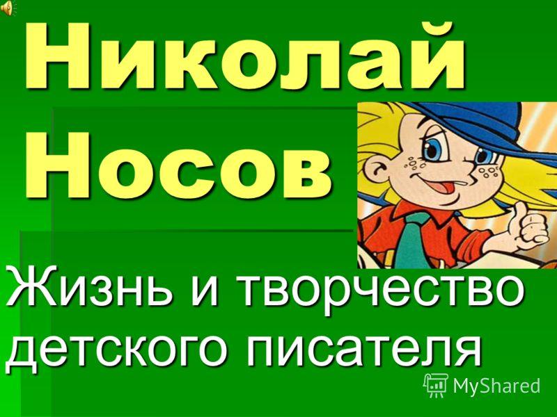 Николай Носов Жизнь и творчество детского писателя