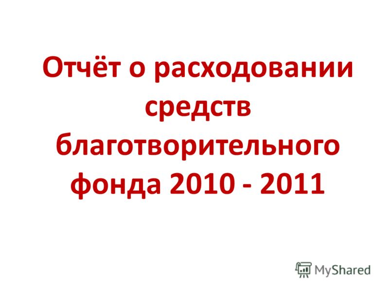 Отчёт о расходовании средств благотворительного фонда 2010 - 2011