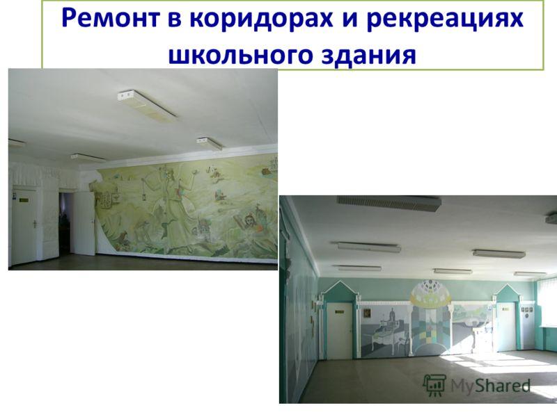 Ремонт в коридорах и рекреациях школьного здания