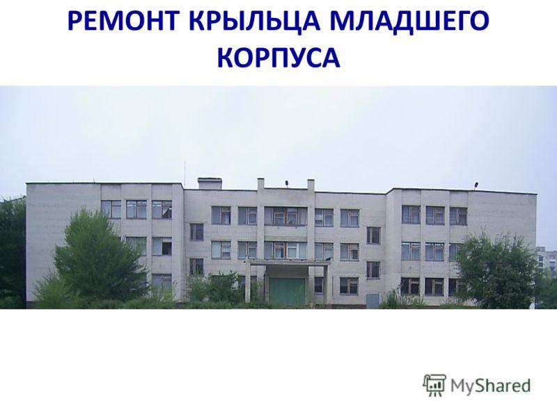 РЕМОНТ КРЫЛЬЦА МЛАДШЕГО КОРПУСА