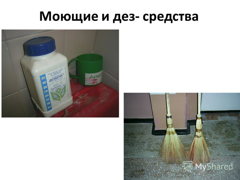Моющие и дез- средства