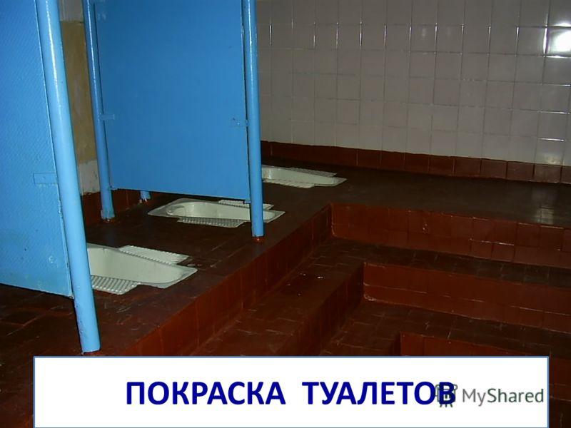 ПОКРАСКА ТУАЛЕТОВ