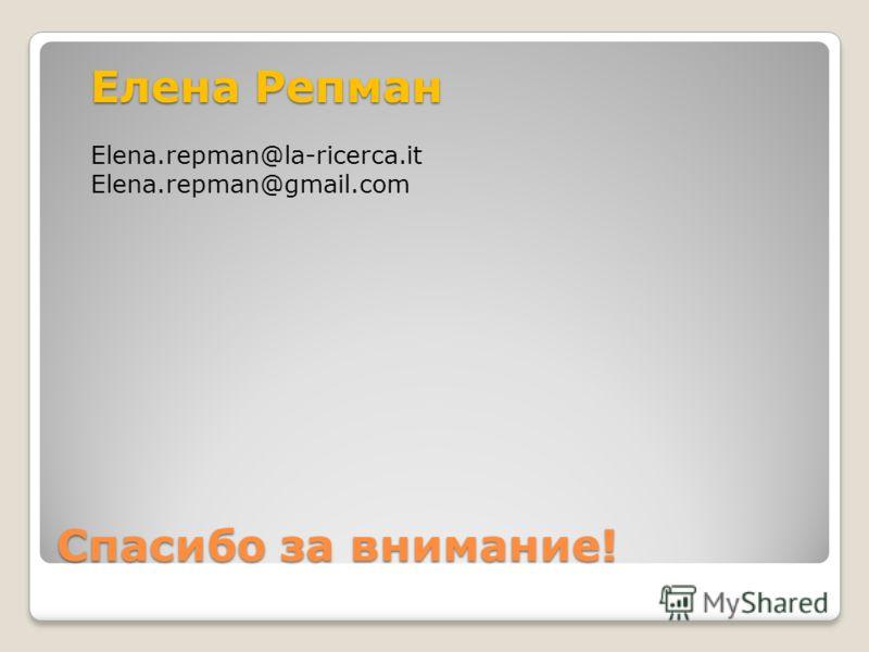 Спасибо за внимание! Елена Репман Elena.repman@la-ricerca.it Elena.repman@gmail.com
