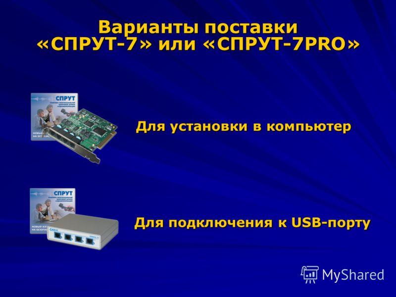 Варианты поставки «СПРУТ-7» или «СПРУТ-7PRO» Для установки в компьютер Для подключения к USB-порту