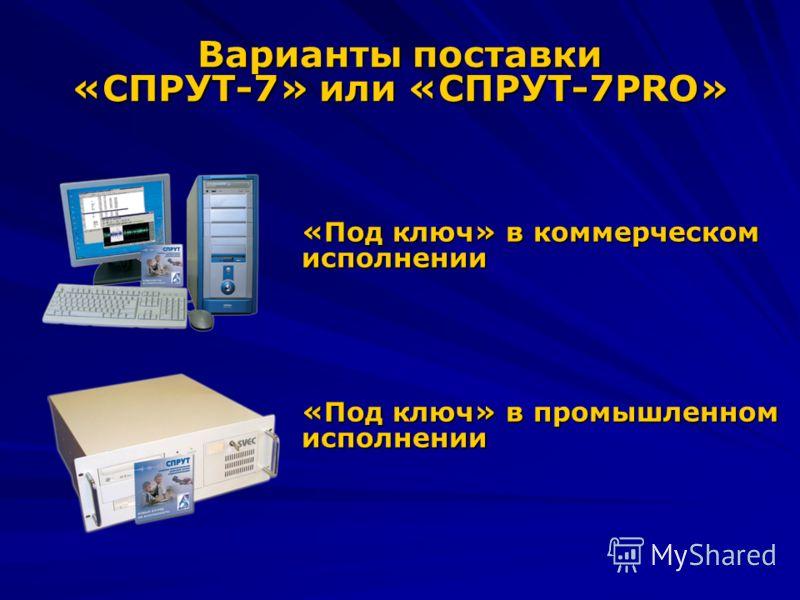 Варианты поставки «СПРУТ-7» или «СПРУТ-7PRO» «Под ключ» в коммерческом исполнении «Под ключ» в промышленном исполнении