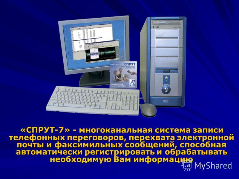 «СПРУТ-7» - многоканальная система записи телефонных переговоров, перехвата электронной почты и факсимильных сообщений, способная автоматически регистрировать и обрабатывать необходимую Вам информацию
