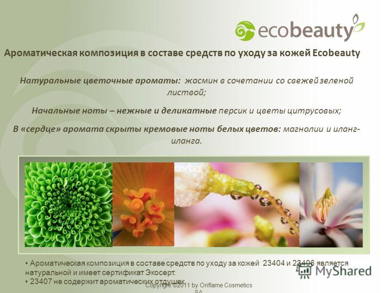Ароматическая композиция в составе средств по уходу за кожей Ecobeauty Натуральные цветочные ароматы: жасмин в сочетании со свежей зеленой листвой; Начальные ноты – нежные и деликатные персик и цветы цитрусовых; В «сердце» аромата скрыты кремовые нот