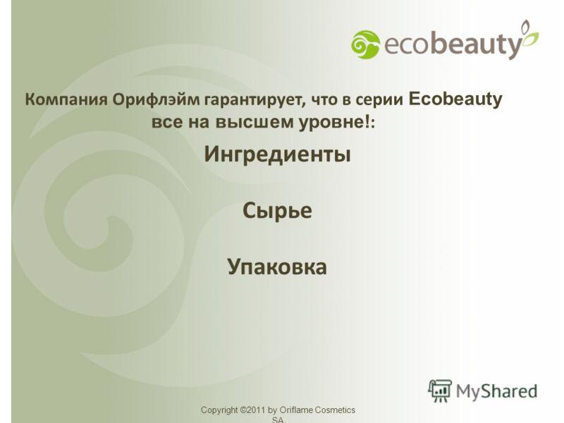 Ингредиенты Сырье Упаковка Компания Орифлэйм гарантирует, что в серии Ecobeauty все на высшем уровне! :