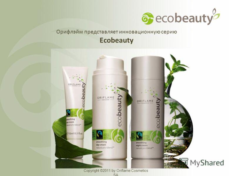 Copyright ©2011 by Oriflame Cosmetics SA Орифлэйм представляет инновационную серию Ecobeauty