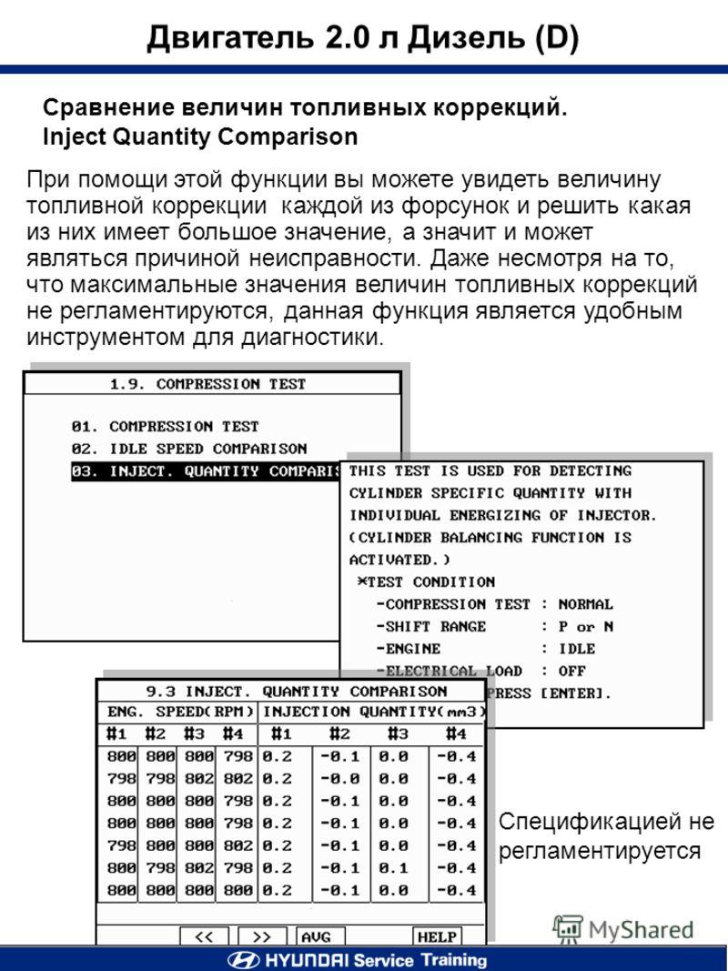 Сравнение величин топливных коррекций. Inject Quantity Comparison Двигатель 2.0 л Дизель (D) При помощи этой функции вы можете увидеть величину топливной коррекции каждой из форсунок и решить какая из них имеет большое значение, а значит и может явля