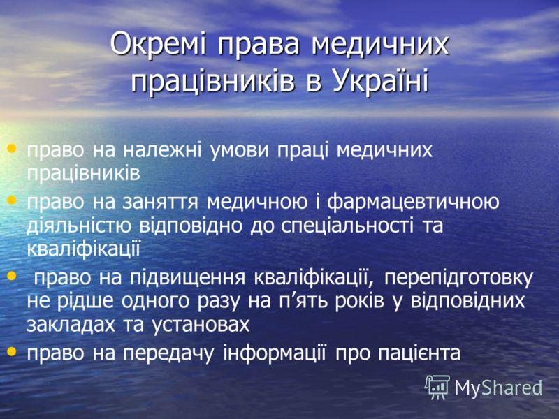 Окремі права медичних працівників в Україні право на належні умови праці медичних працівників право на заняття медичною і фармацевтичною діяльністю відповідно до спеціальності та кваліфікації право на підвищення кваліфікації, перепідготовку не рідше
