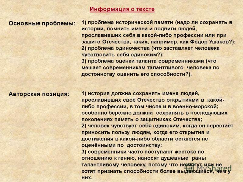 Основные проблемы: Авторская позиция: Информация о тексте 1) проблема исторической памяти (надо ли сохранять в истории, помнить имена и подвиги людей, прославивших себя в какой-либо профессии или при защите Отечества, таких, например, как Фёдор Ушако