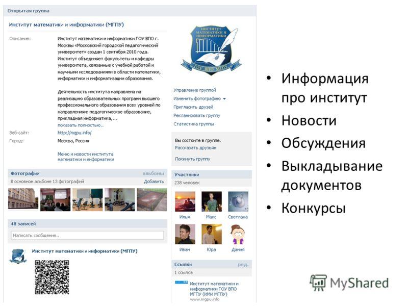 Информация про институт Новости Обсуждения Выкладывание документов Конкурсы