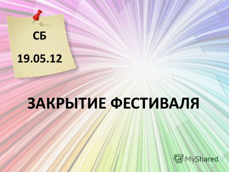 СБ 19.05.12 ЗАКРЫТИЕ ФЕСТИВАЛЯ