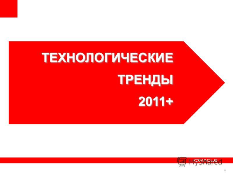 6 ТЕХНОЛОГИЧЕСКИЕТРЕНДЫ2011+ТЕХНОЛОГИЧЕСКИЕТРЕНДЫ2011+