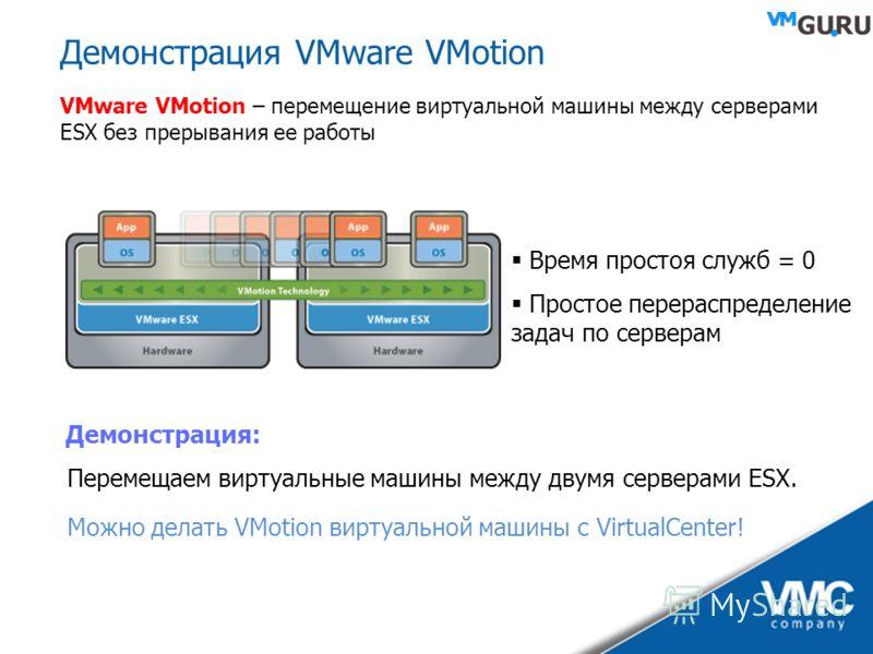 Демонстрация VMware VMotion VMware VMotion – перемещение виртуальной машины между серверами ESX без прерывания ее работы Перемещаем виртуальные машины между двумя серверами ESX. Можно делать VMotion виртуальной машины с VirtualCenter! Демонстрация: В