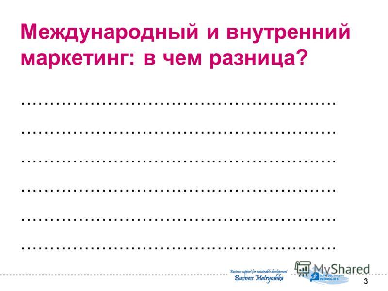 3 Международный и внутренний маркетинг: в чем разница? ……………………………………………….