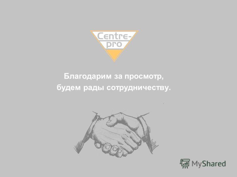 Благодарим за просмотр, будем рады сотрудничеству.