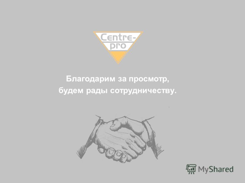 предложение о сотрудничестве агентство знакомств