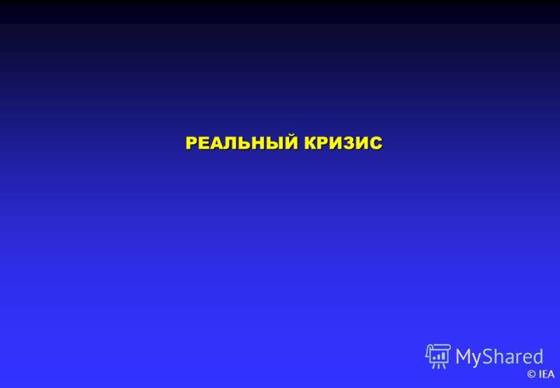 © IEA РЕАЛЬНЫЙ КРИЗИС