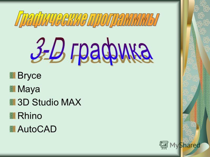 Bryce Maya 3D Studio MAX Rhino AutoCAD