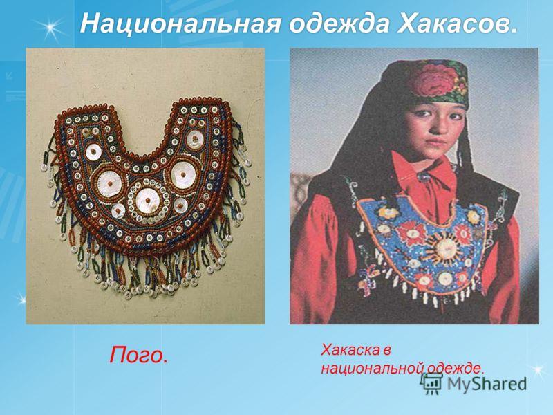 Национальная одежда Хакасов.. Пого. Хакаска в национальной одежде.