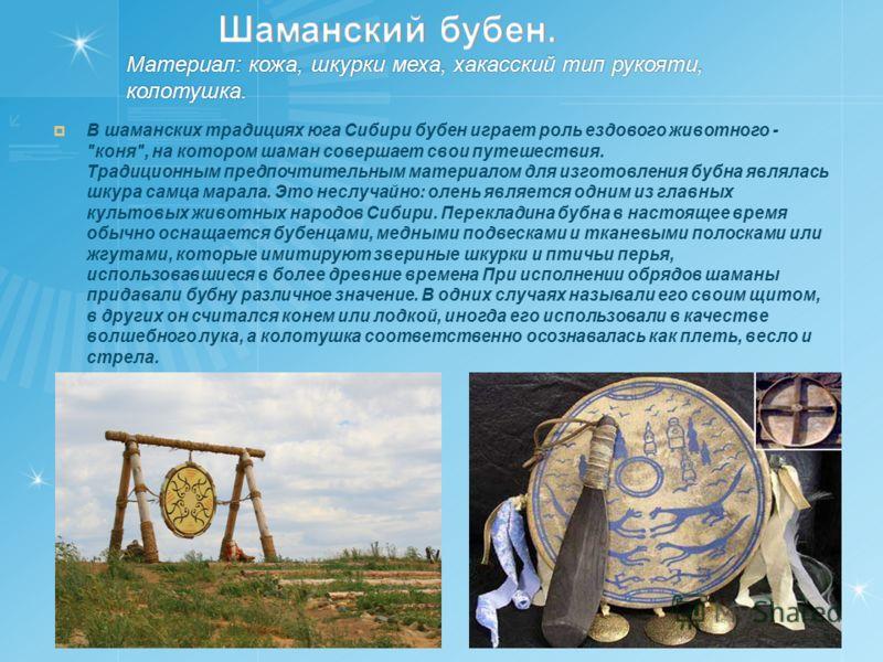 В шаманских традициях юга Сибири бубен играет роль ездового животного -