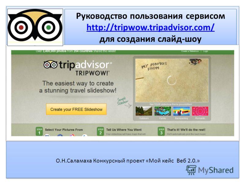 Руководство пользования сервисом http://tripwow.tripadvisor.com/ http://tripwow.tripadvisor.com/ для создания слайд-шоу Руководство пользования сервисом http://tripwow.tripadvisor.com/ http://tripwow.tripadvisor.com/ для создания слайд-шоу О.Н.Салама