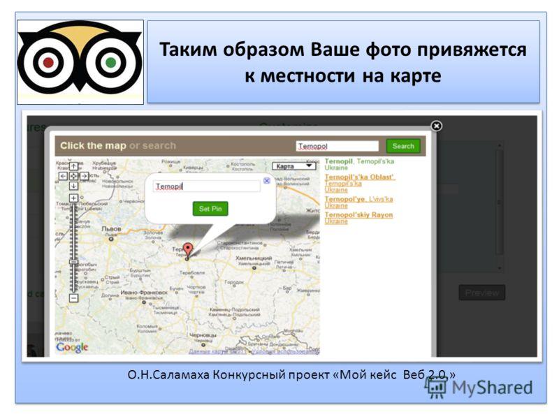 Таким образом Ваше фото привяжется к местности на карте О.Н.Саламаха Конкурсный проект «Мой кейс Веб 2.0.»