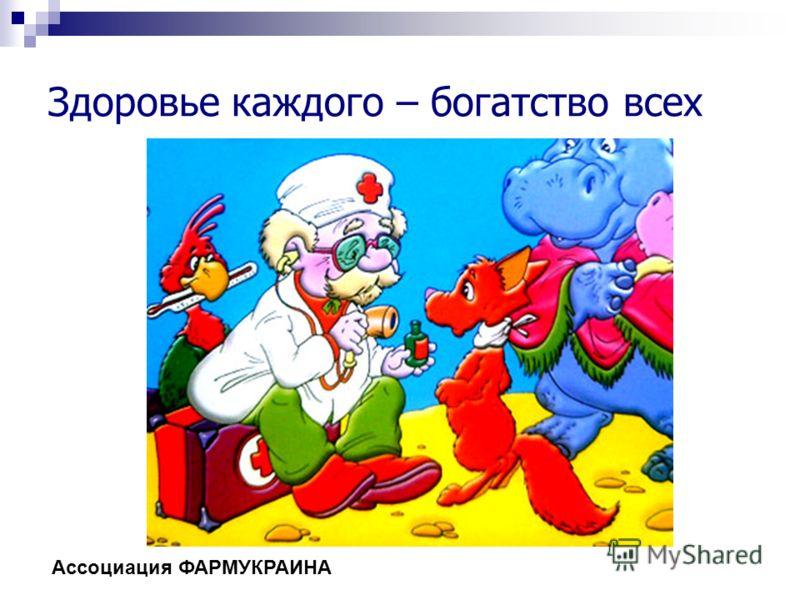 Здоровье каждого – богатство всех Ассоциация ФАРМУКРАИНА