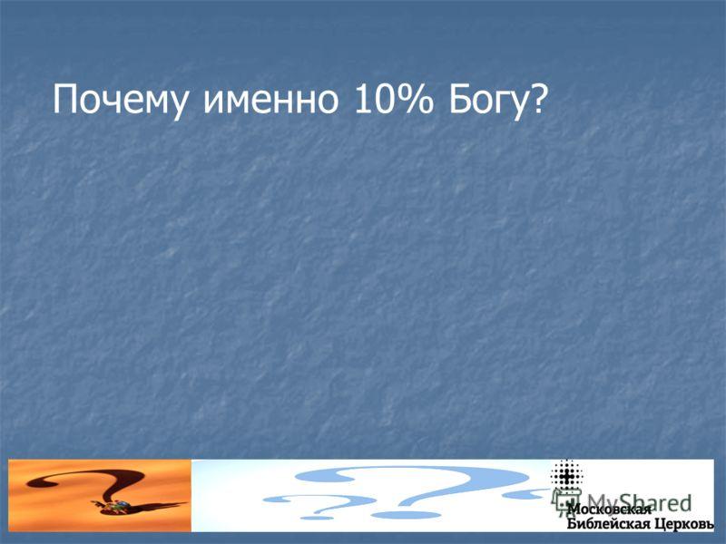 Почему именно 10% Богу?