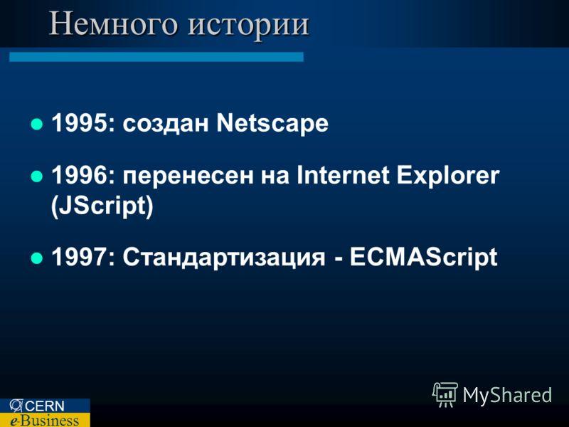 CERN e – Business Что такое JavaScript? function runMe() { d = new Date(); window.alert(Точное время:  + d.getHours() + : + d.getMinutes()); } Применяется при разработке веб-страниц Выполняется на клиенте (внутри браузера) Интерпретируемый