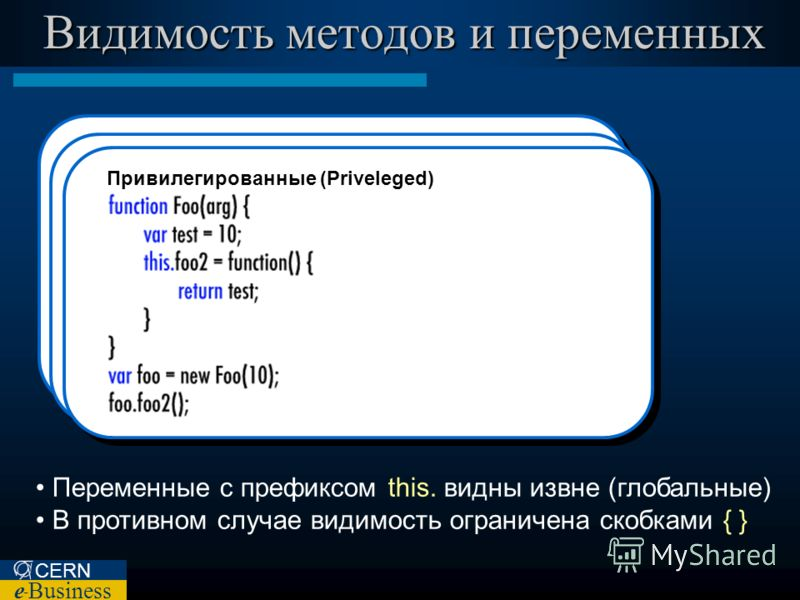 CERN e – Business Описание методов function MyObject(arg) { function method1(param) { alert(param); } method2 = function(param) { alert(param); } method3 = new Function(param, alert(param)); }