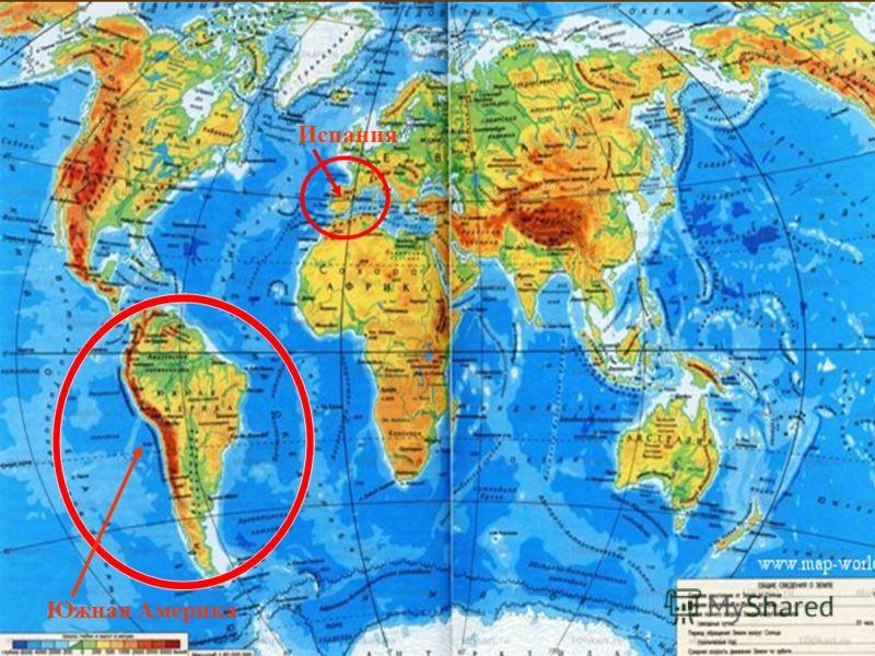 Южная Америка Испания