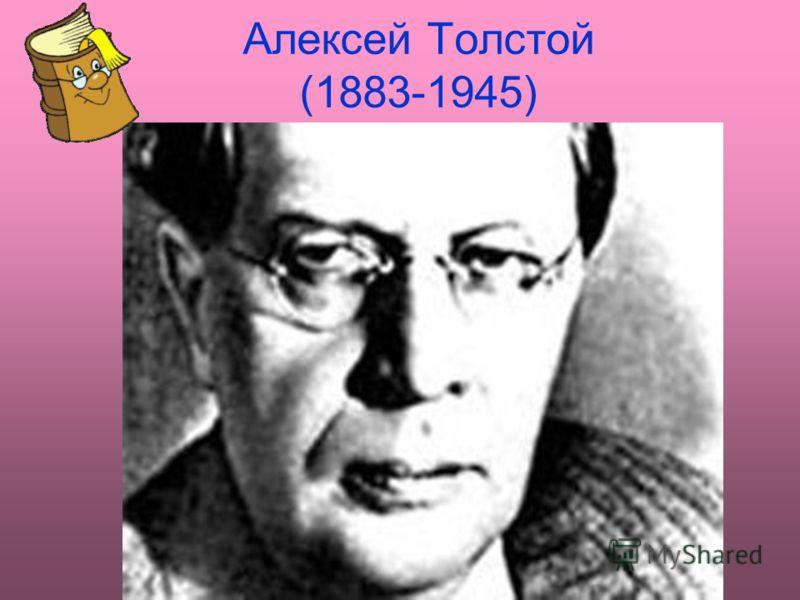 Алексей Толстой (1883-1945)