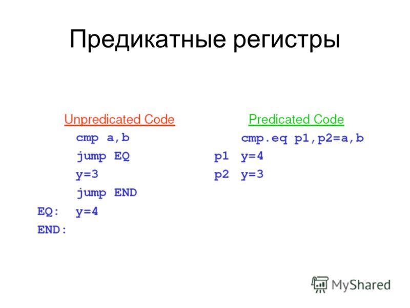 Предикатные регистры