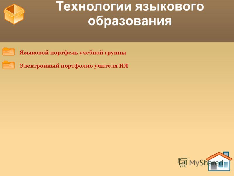 Технологии языкового образования Языковой портфель учебной группыЭлектронный портфолио учителя ИЯ