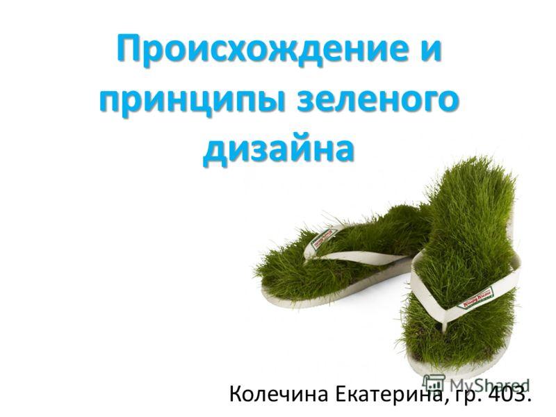 Происхождение и принципы зеленого дизайна Колечина Екатерина, гр. 403.